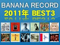 【四ッ谷店】2011年BEST3