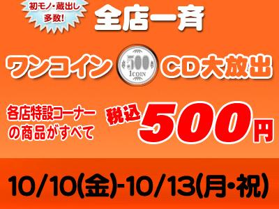 500円ワンコインCD大放出セール