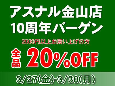 【セール】アスナル金山店10周年バーゲン