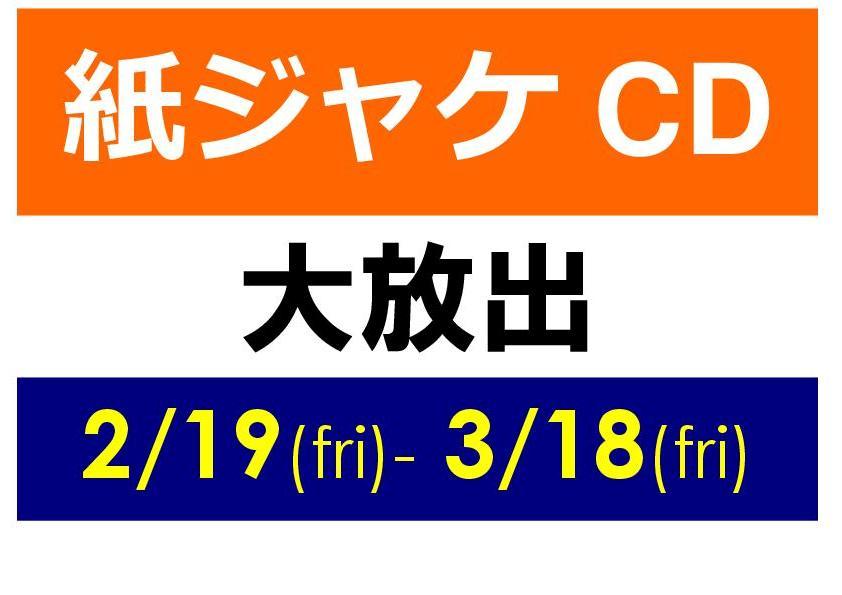 【ジャズシンジケート】Jazz紙ジャケCD大放出2016