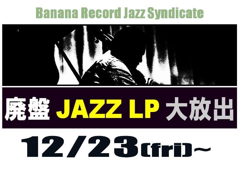 【ジャズシンジケート】本年最後のJazz廃盤LP大放出