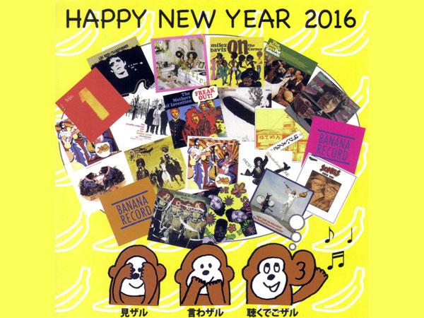 2016年 あけましておめでとうございます