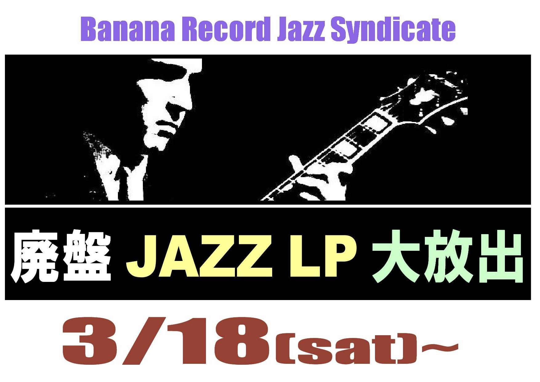 【ジャズシンジケート】Jazz廃盤LP大放出・2017春