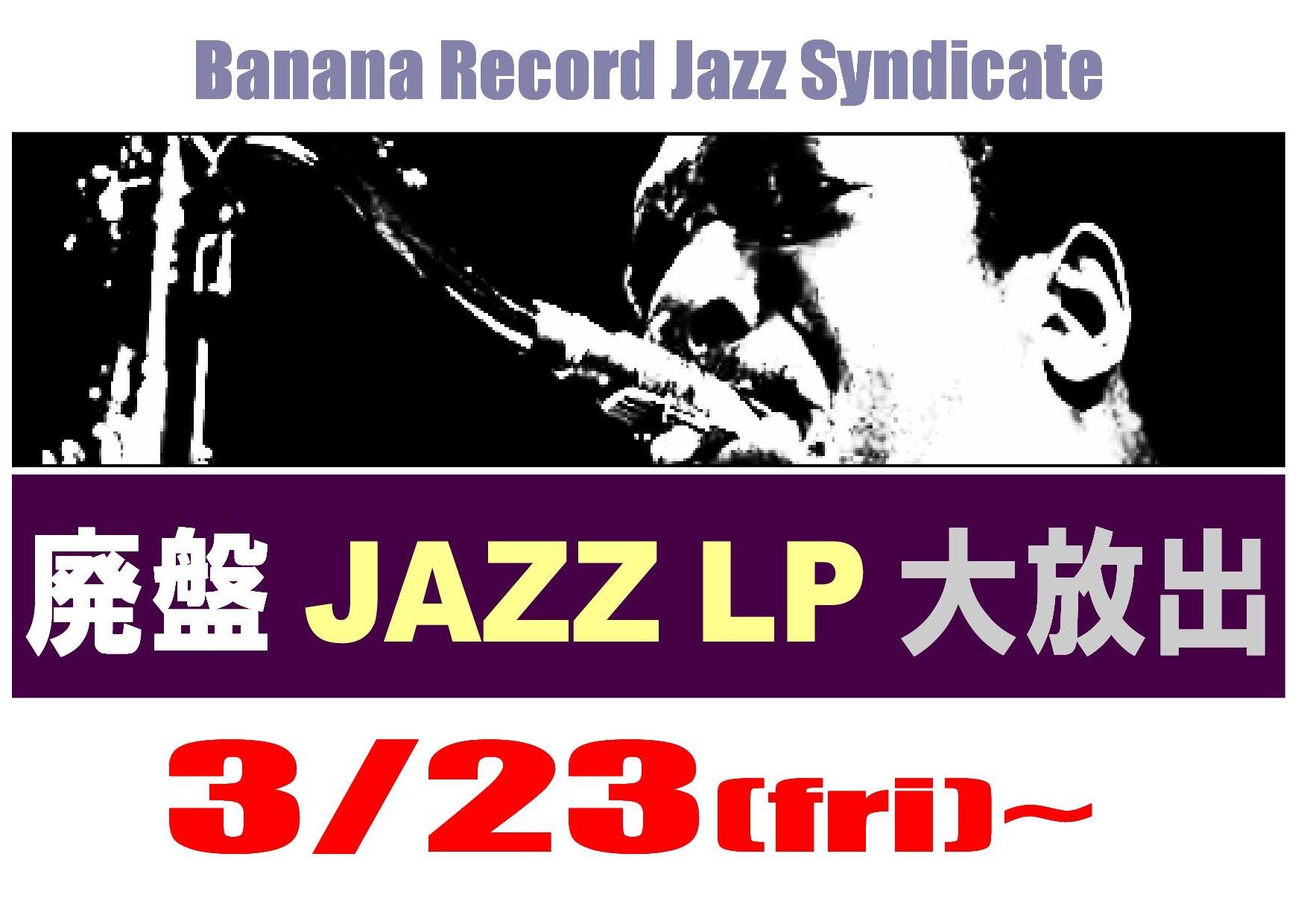 【ジャズシンジケート】Jazz廃盤LP大放出 23日より開催決定