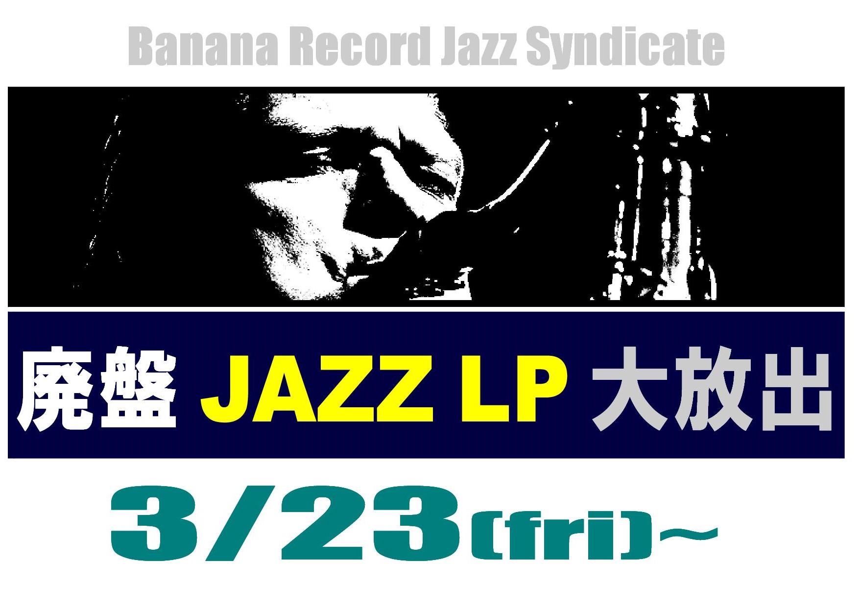 【ジャズシンジケート】Jazz廃盤LP大放出 続報