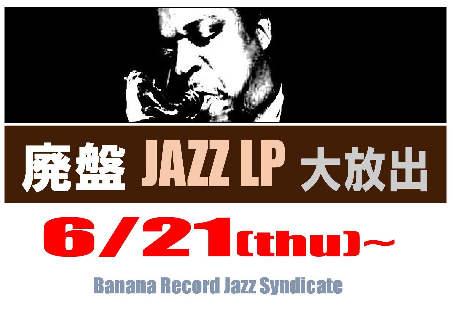 【ジャズシンジケート】Jazz廃盤LP大放出 21日より開催決定