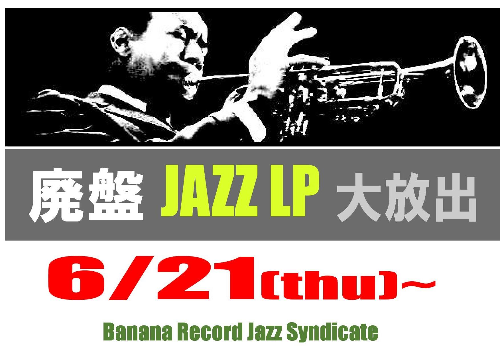 【ジャズシンジケート】Jazz廃盤LP大放出&新入荷LP追加