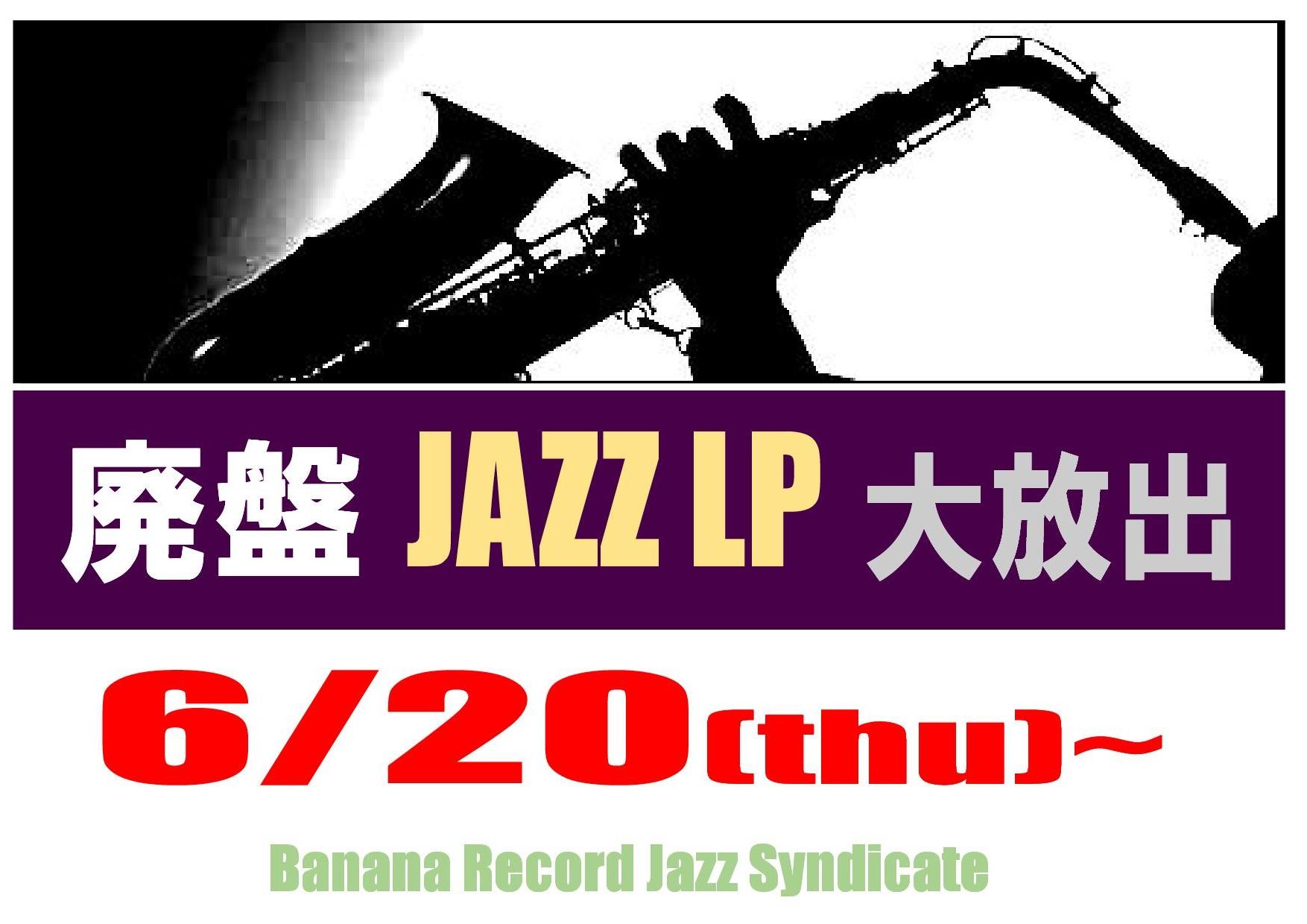 【ジャズシンジケート】20日よりJazz廃盤LP大放出開催決定 / 輸入盤LP新規商品追加中
