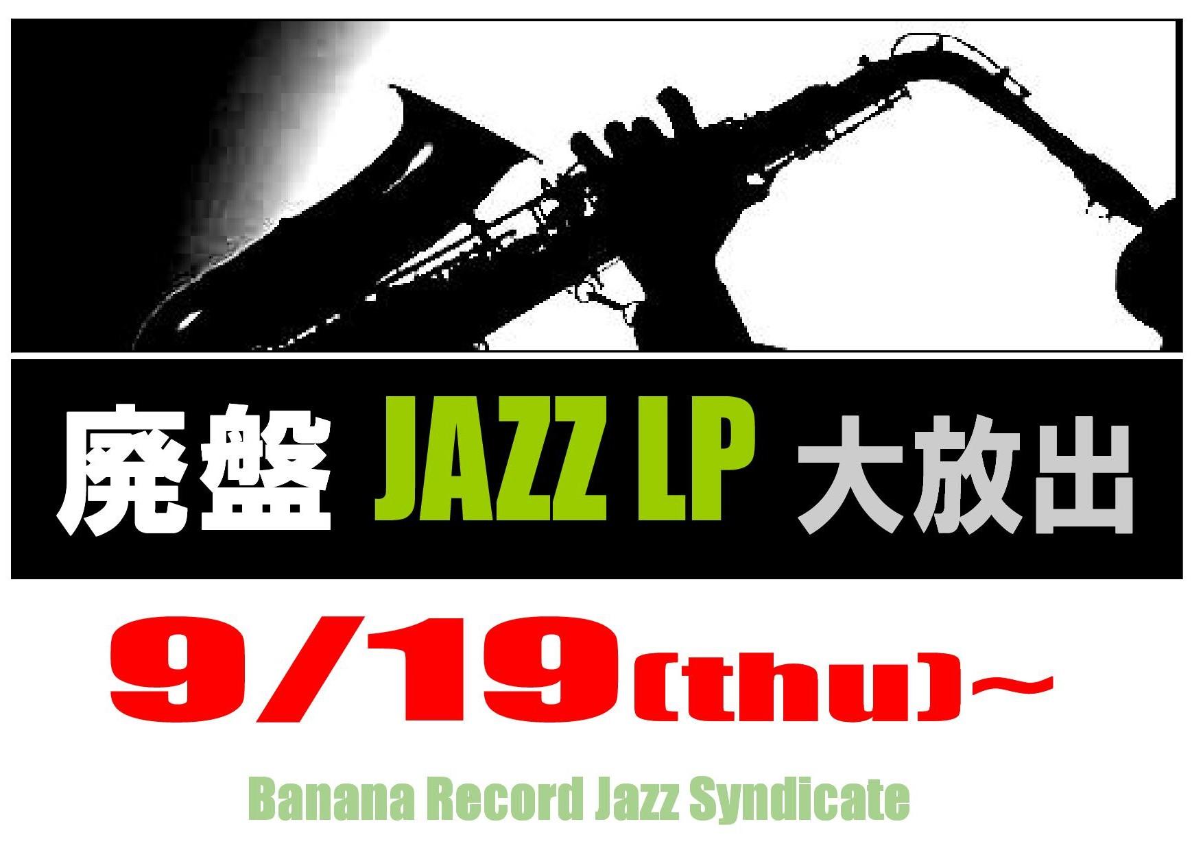 【ジャズシンジケート】19日よりJazz廃盤LP大放出開催決定 / 国内盤LP新規商品追加中