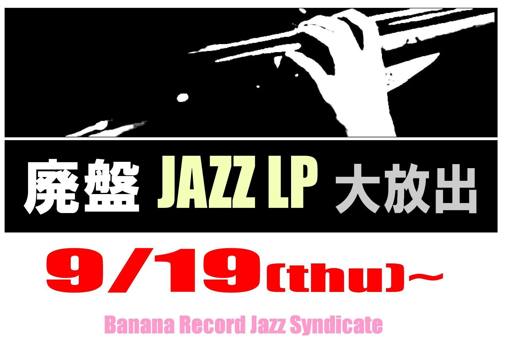 【ジャズシンジケート】「Jazz廃盤LP大放出」19日より開催