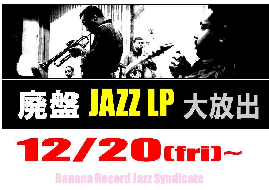 【ジャズシンジケート】「Jazz廃盤LP大放出」20日より開催