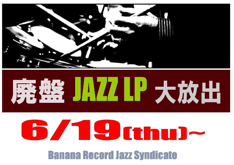 【ジャズシンジケート】18日よりJazz廃盤LP大放出開催決定 / 国内盤LP新規商品追加中