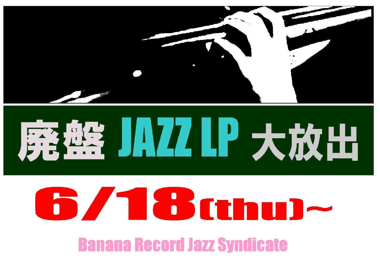 【ジャズシンジケート】「Jazz廃盤LP大放出」18日より開催