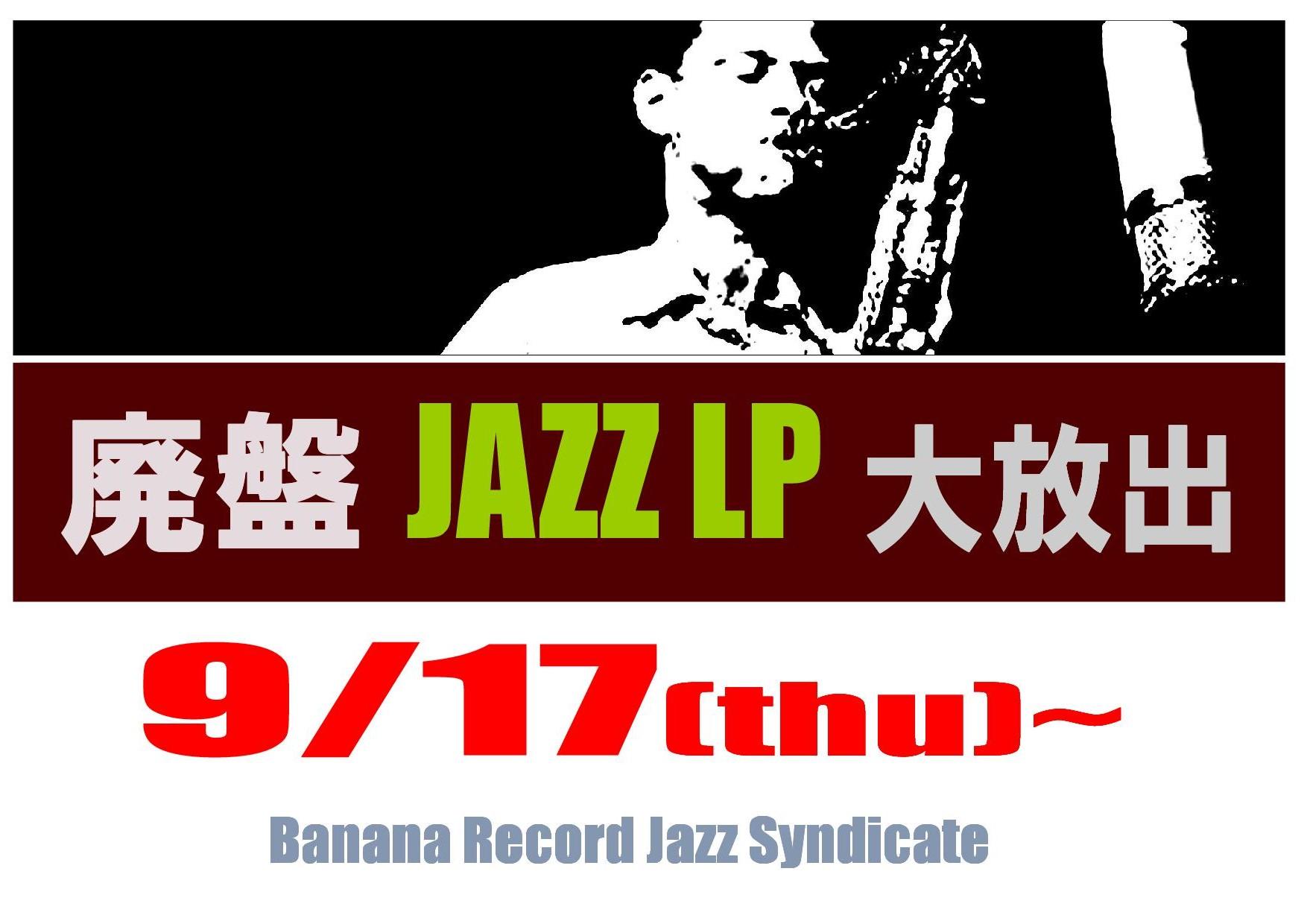 【ジャズシンジケート】17日よりJazz廃盤LP大放出開催決定 / 輸入盤レギュラーLP新規商品追加中