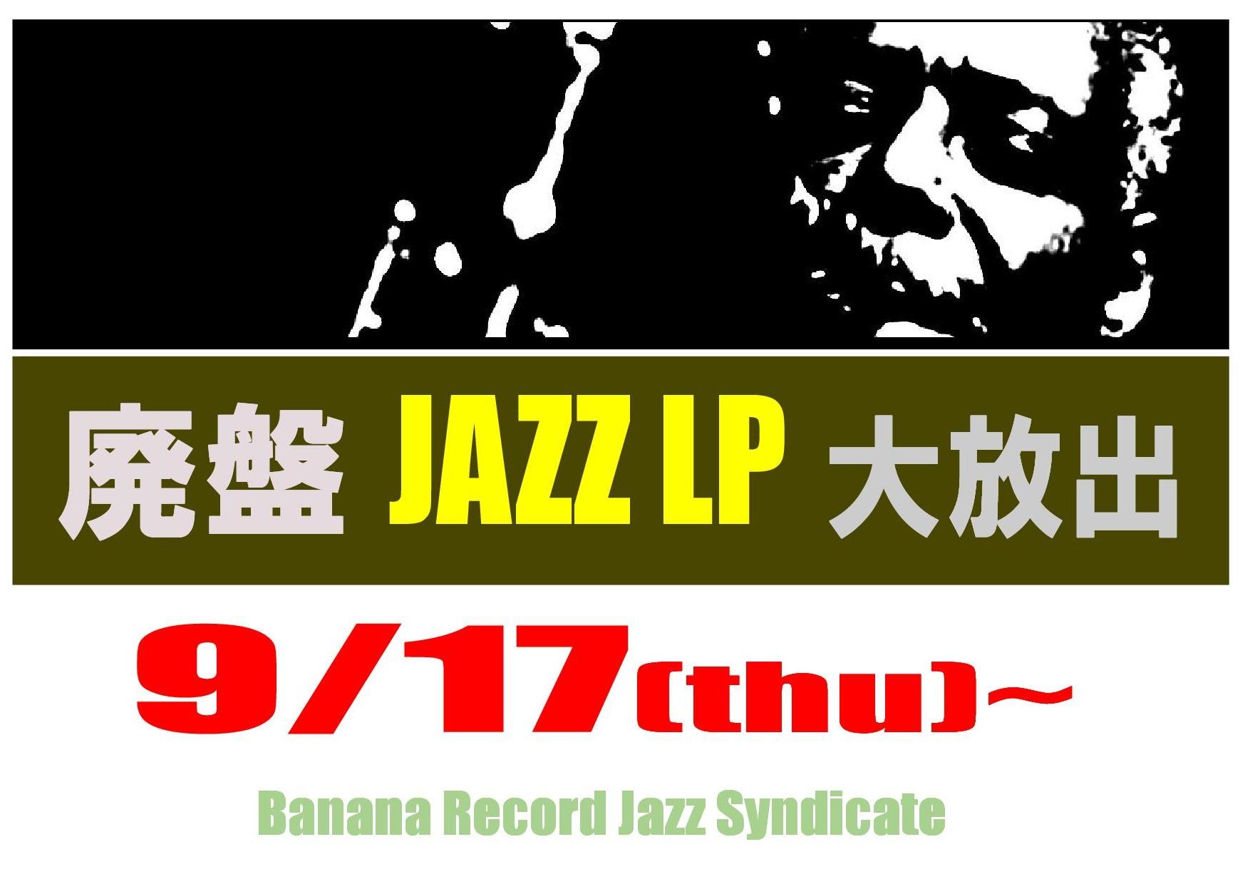 【ジャズシンジケート】「Jazz廃盤LP大放出」17日より開催