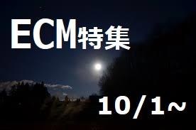 【ジャズシンジケート】ECMコーナー(CD)新設