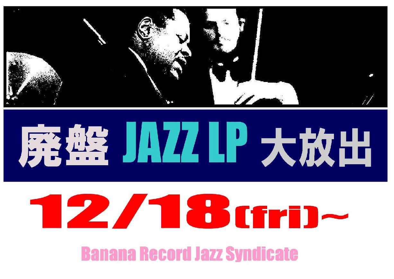 【ジャズシンジケート】18日よりJazz廃盤LP大放出開催決定 / 国内盤レギュラーLP新規商品追加中