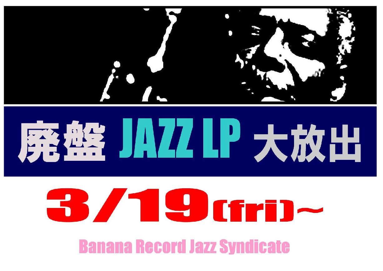 【ジャズシンジケート】「Jazz廃盤LP大放出」一部商品リスト