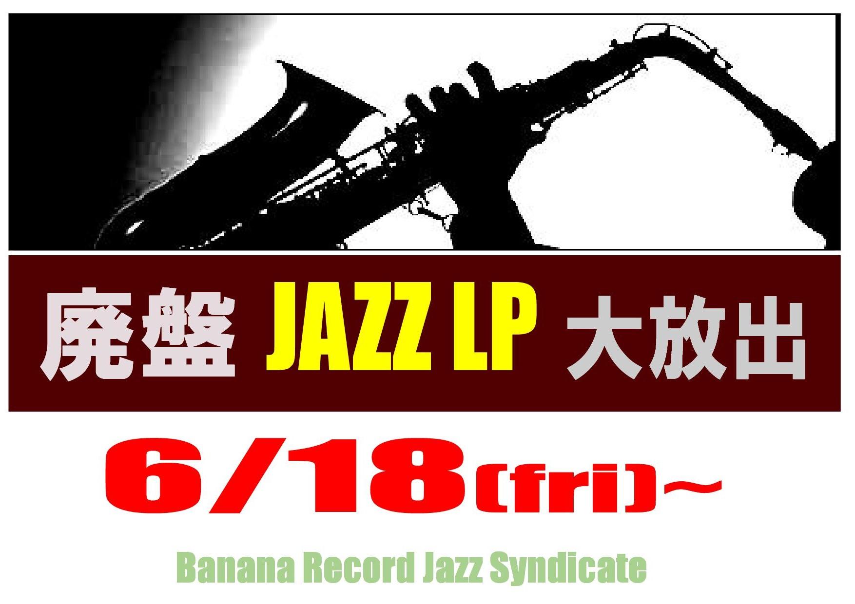 【ジャズシンジケート】19日よりJazz廃盤LP大放出開催決定