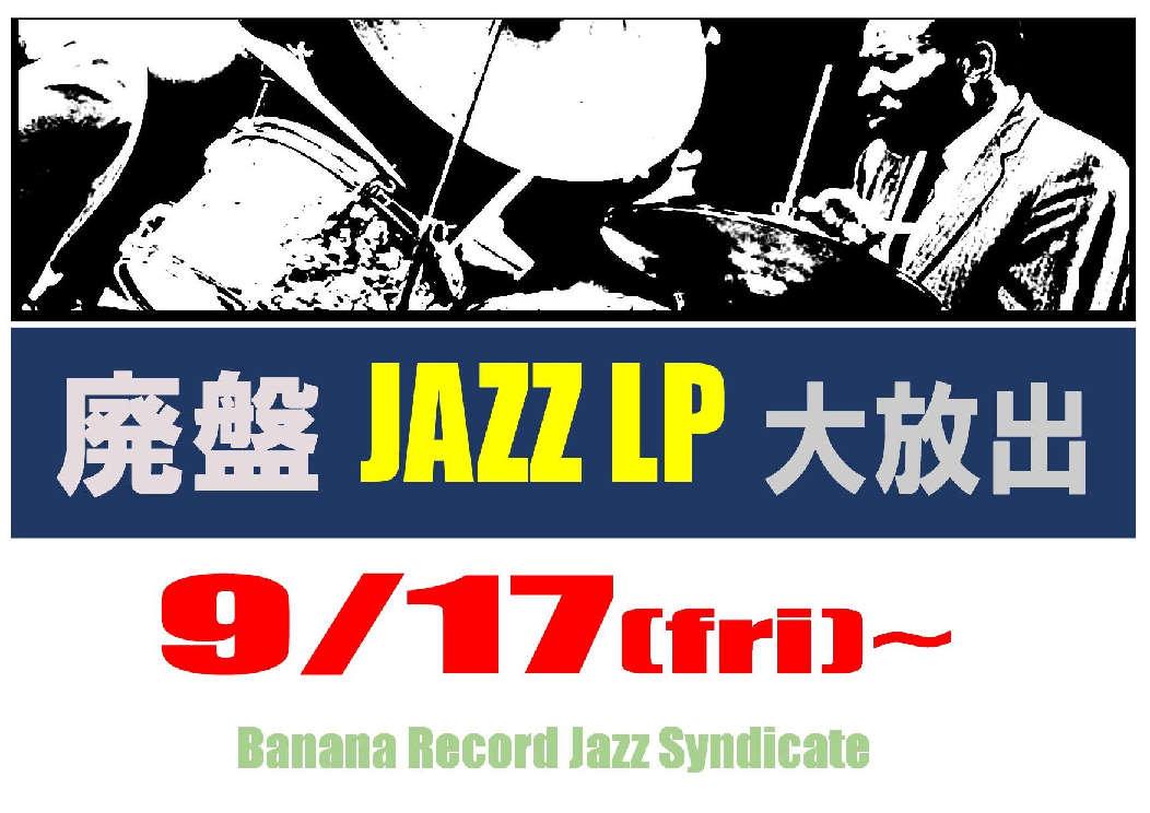 【ジャズシンジケート】17日よりJazz廃盤LP大放出開催決定