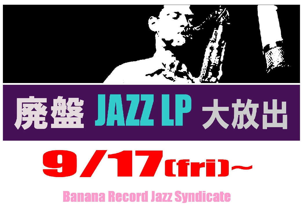 【ジャズシンジケート】「Jazz廃盤LP大放出」開催中