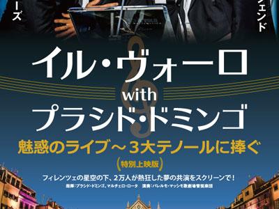 映画『イル・ヴォーロ with プラシド・ドミンゴ 魅惑のライブ~3大テノールに捧ぐ』