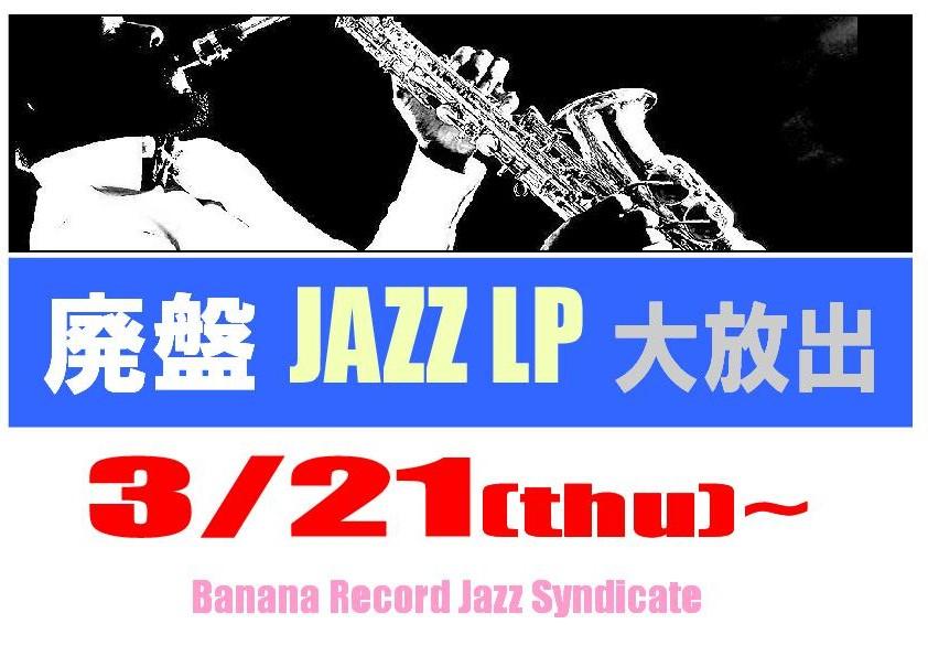 【ジャズシンジケート】「Jazz廃盤LP大放出」21日より開催