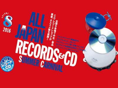 2016全日本レコードCD・サマーカーニバル