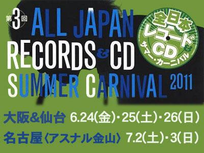 全日本レコード & CD サマーカーニバル