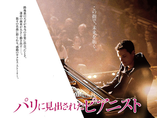 【映画】パリに見出されたピアニスト