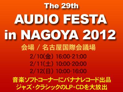 オーディオ・フェスタ・イン・ナゴヤ 2012