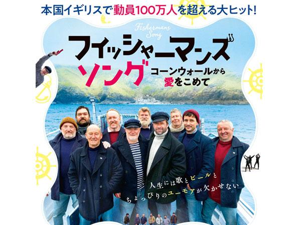 映画『フィッシャーマンズ・ソング コーンウォールから愛をこめて』