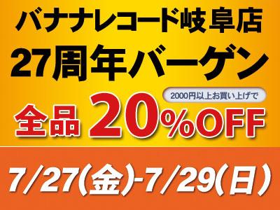 【セール】岐阜店27周年バーゲン