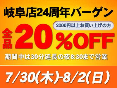 【セール】岐阜店24周年バーゲン