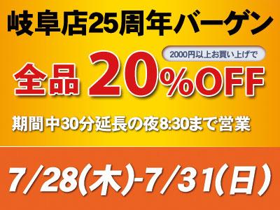 【セール】岐阜店25周年バーゲン