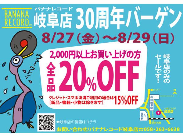 【セール】岐阜店30周年バーゲン