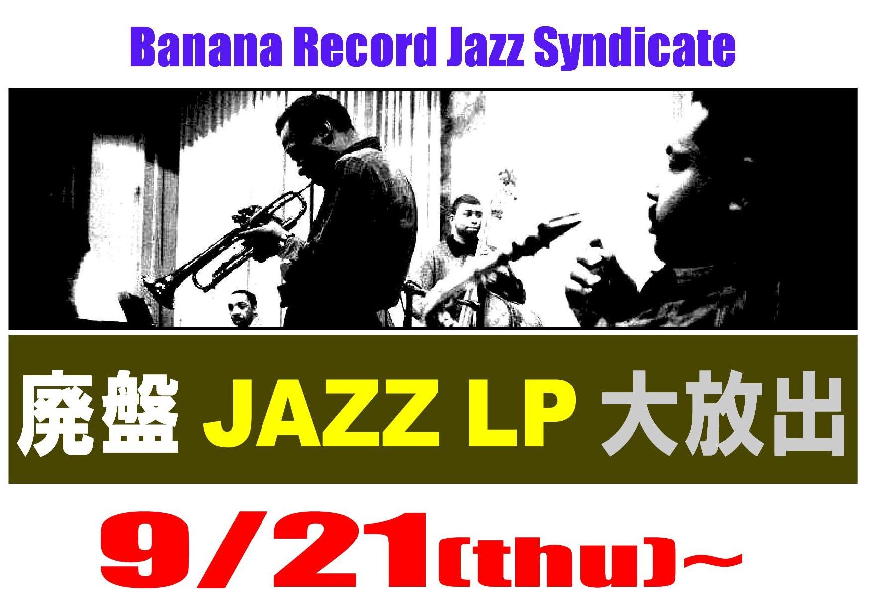 【ジャズシンジケート】Jazz廃盤LP大放出