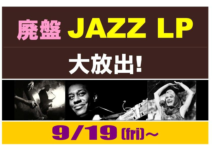 【ジャズシンジケート】恒例Jazz廃盤LP大放出
