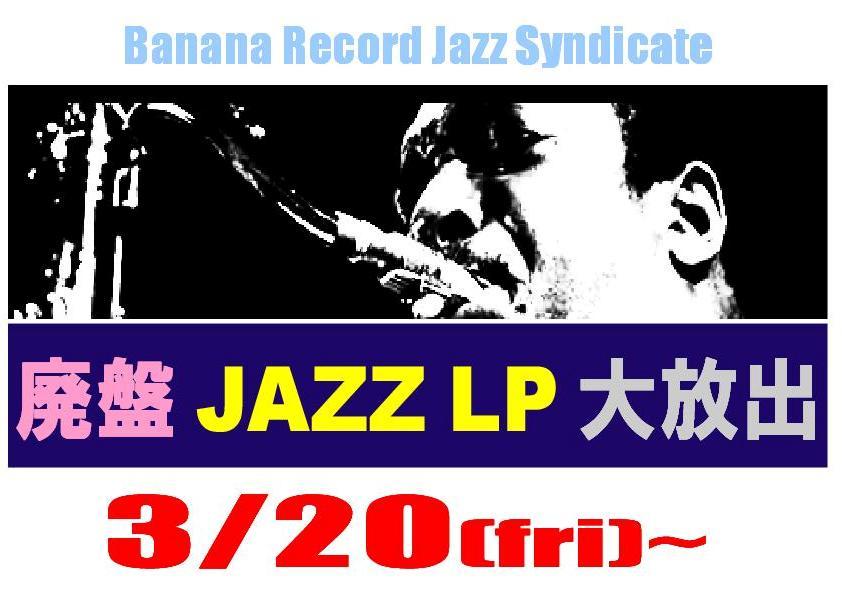 【ジャズシンジケート】春のJazz廃盤LP大放出2015