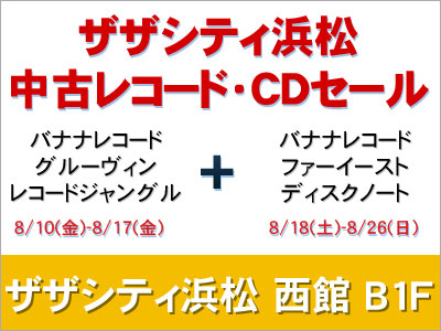 〈終了〉ザザシティ浜松 中古レコード・CDセール