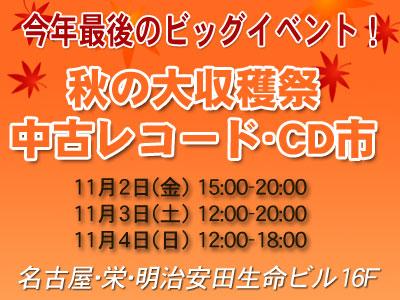 〈終了〉【セール】秋の大収穫祭 中古レコード・CDセール