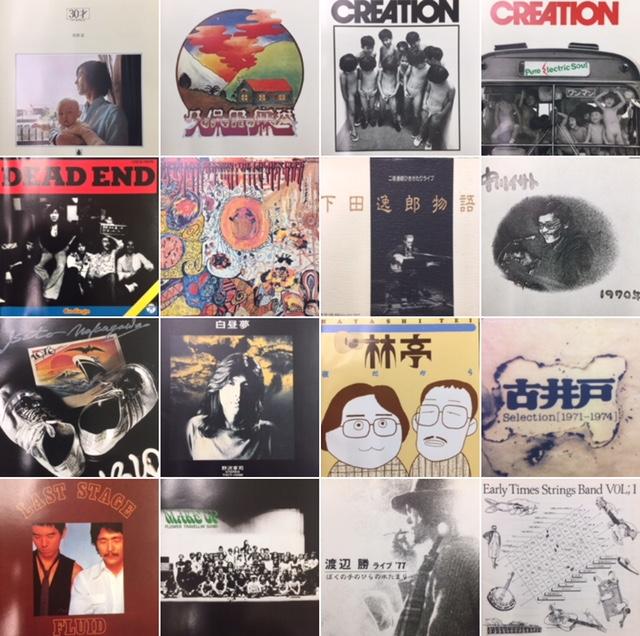 【本店】7月1週 新入荷CD