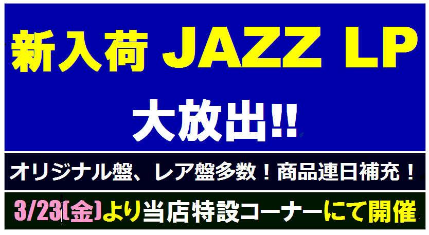 【ジャズシンジケート】春のJazz新入荷LP大放出