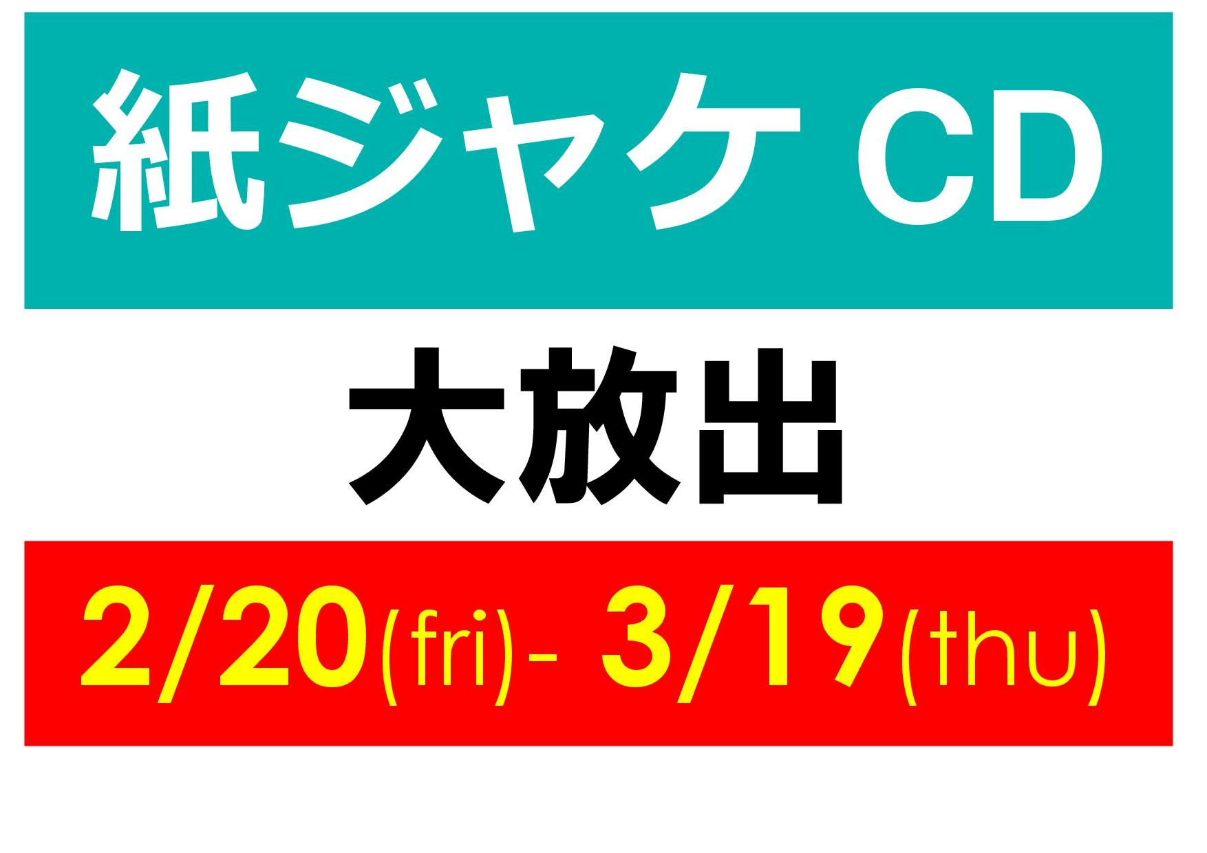【ジャズシンジケート】Jazz紙ジャケCD大放出2015