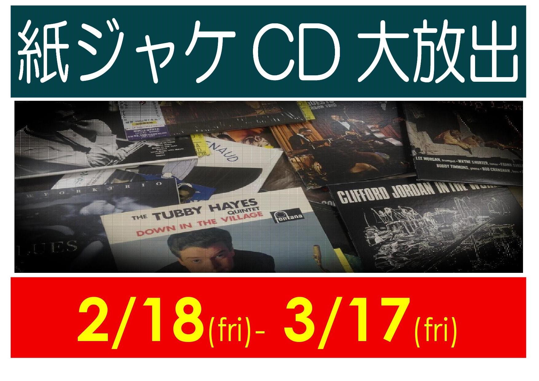 【ジャズシンジケート】Jazz紙ジャケCD大放出2017