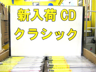 【金山店】クラシックCD大量追加