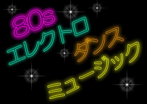 【金山店】80'sエレクトロ・ダンス特集