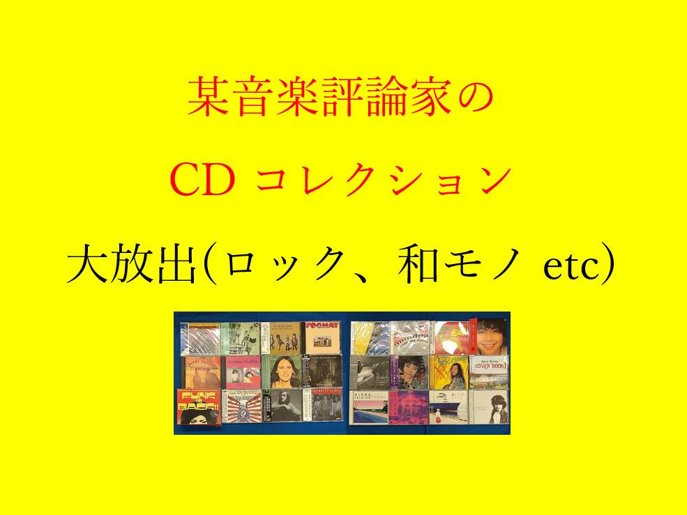 【金山店】1月4週 新入荷CD