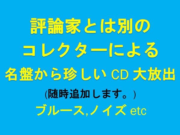 【金山店】5月2週 新入荷CD