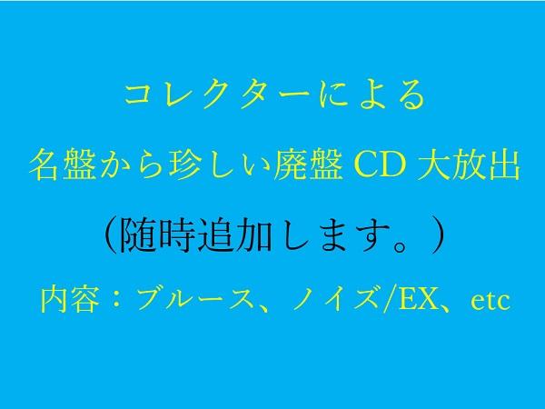 【金山店】7月3週 新入荷CD
